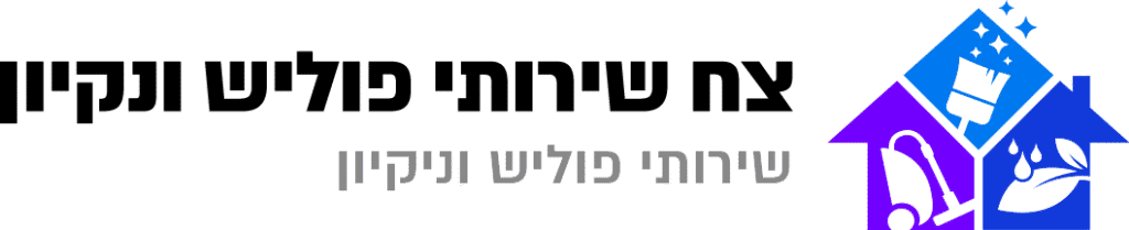 לוגו צח שירותי פוליש וניקיון
