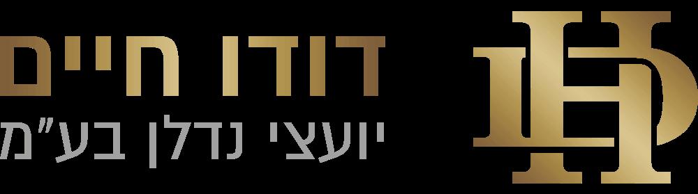 לוגו דודו חיים יועצי נדל״ן