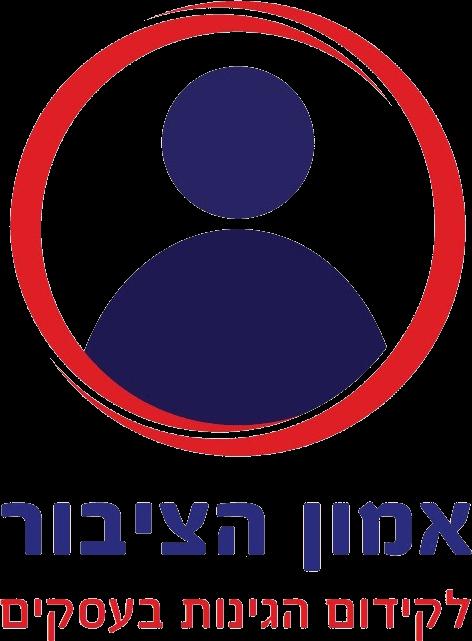 לוגו אמון הציבור