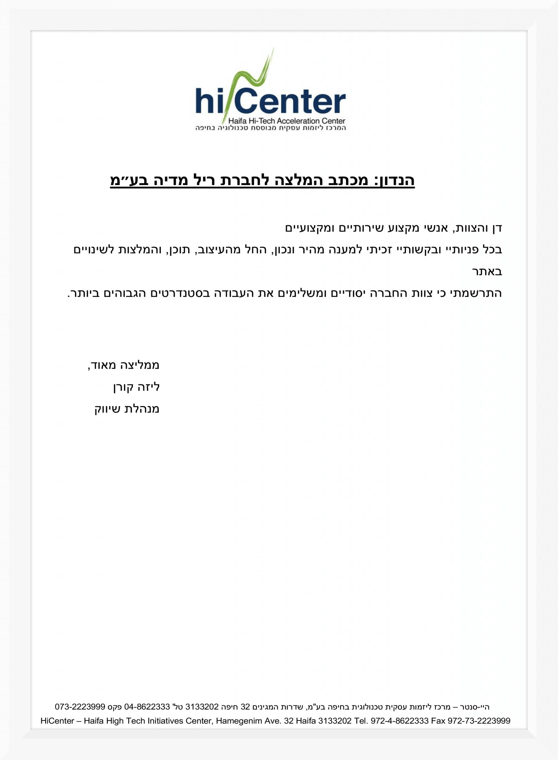 hicenter
