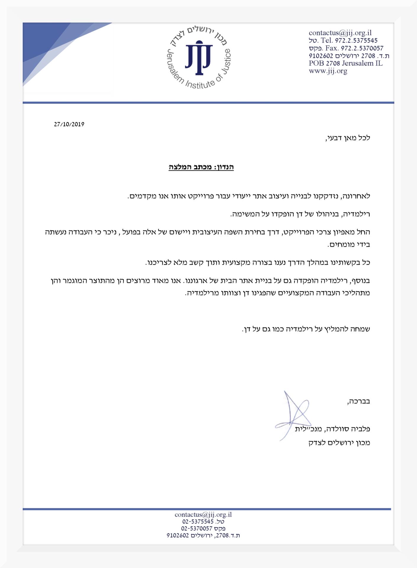 המלצה המכון הישראלי לצדק