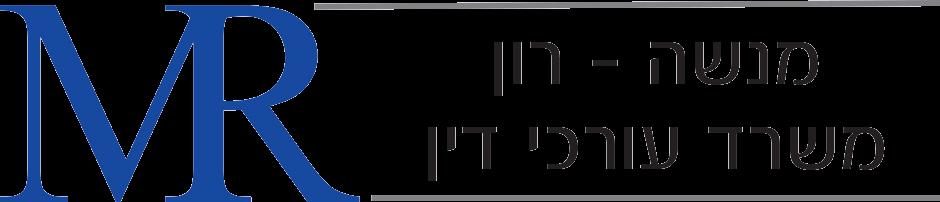 לוגו משרד עורכי דין מנשה רון