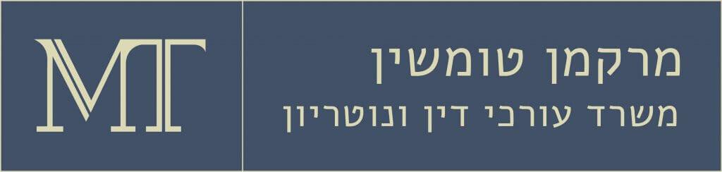 לוגו מרקמן טומשין