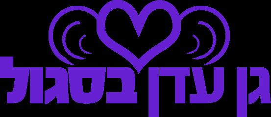 לוגו גן עדן בסגול