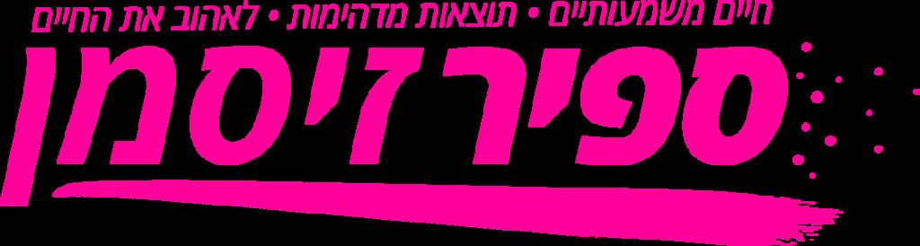 לוגו ספיר זיסמן