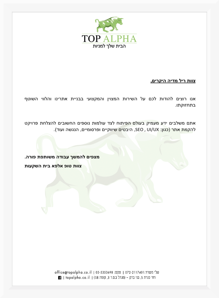 המלצה טופ אלפא