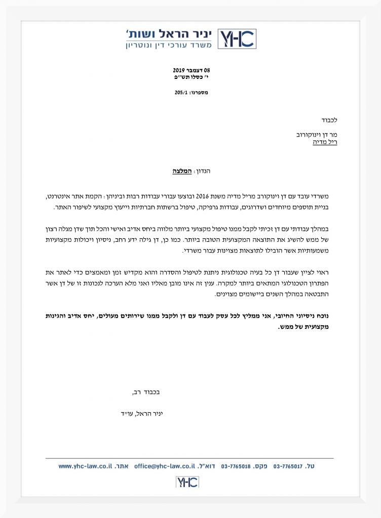 המלצה עו״ד יניר הראל